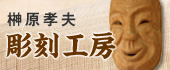 榊原孝夫 彫刻工房