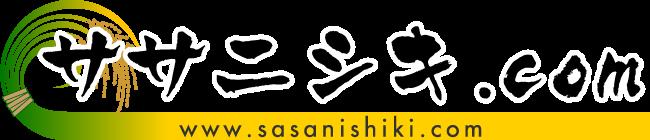 ササニシキ.com