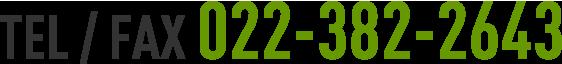 TEL/FAX 022-382-2643